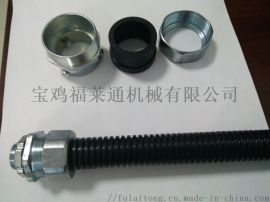 2寸機牀設備用穿線包塑金屬軟管