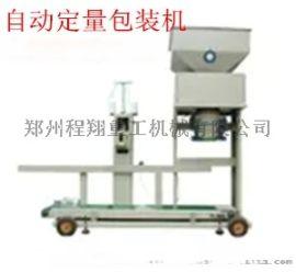 肥料颗粒自动包装机、饲料自动包装设备哪家质量好