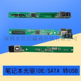 笔记本光驱转USB转接卡SATA IDE光驱接口