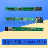 筆記本光碟機轉USB轉接卡SATA IDE光碟機介面
