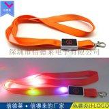 信德莱尼龙LED发光挂绳工作证件厂牌发光挂绳