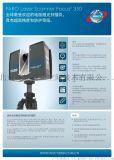三维激光扫描仪Focus S 350