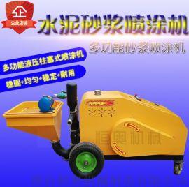 小型砂浆喷涂机多功能真石漆腻子粉涂料水泥喷浆机