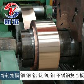 瓯锟冷轧铜钢复合卷 覆铜钢板 铜门料H90插座铜片