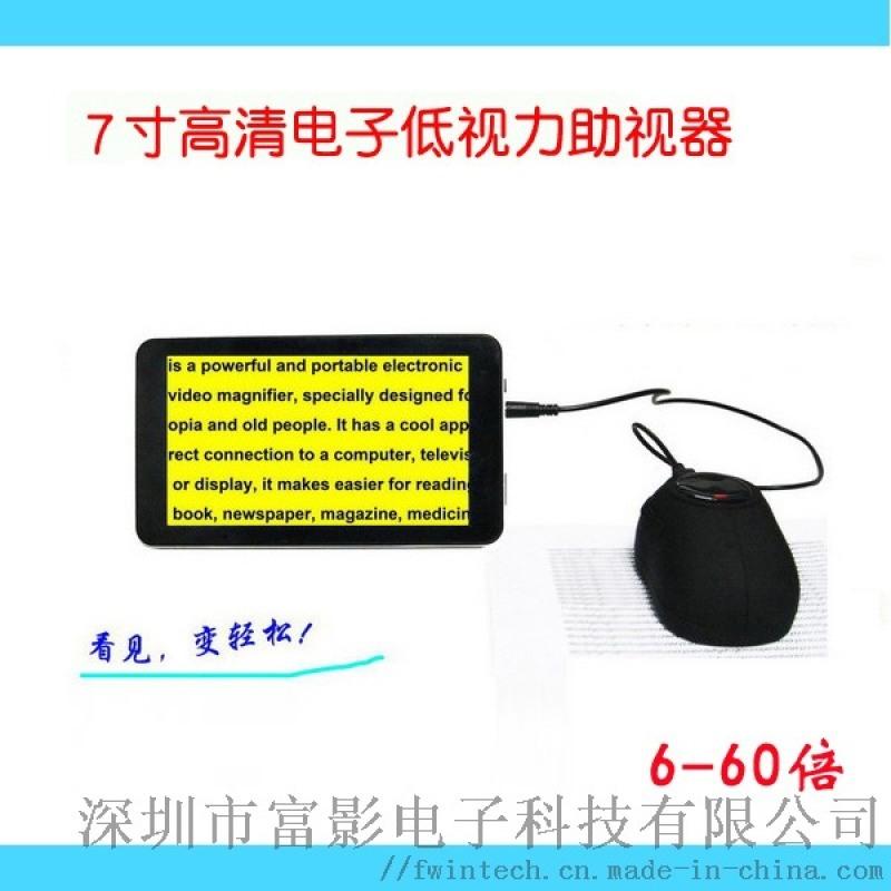 7寸電子助視器低視力助視器老人閱讀器