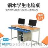 【雙人學生電腦桌廠家】海仕傑鋼木電腦桌廠家