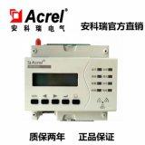 安科瑞ARCM300T-Z智慧用電在線監控裝置
