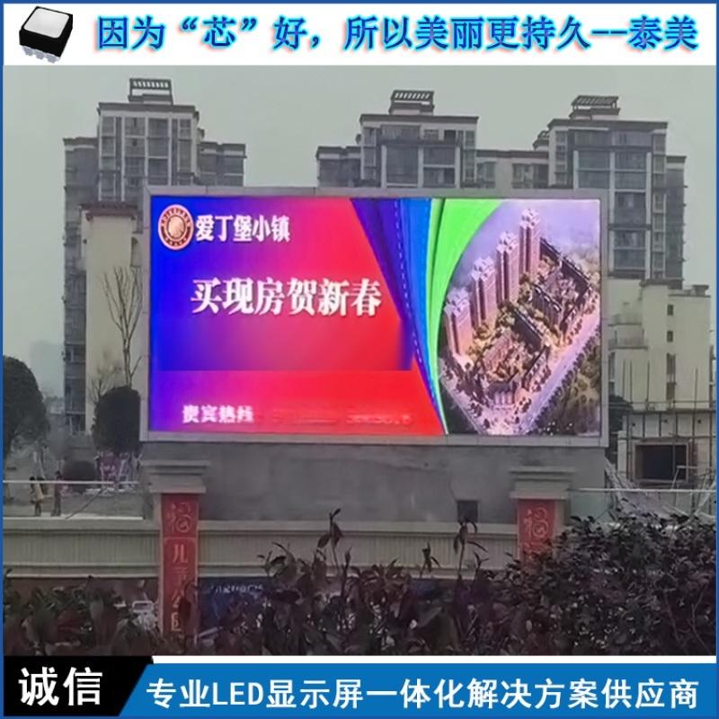 甘肃户外led多媒体电子显示屏参数