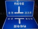 新疆国道标志牌 哈密安全交通指示牌加工厂