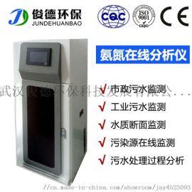 厂家直销武汉俊德环保仪器氨氮在线分析仪