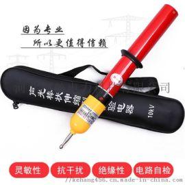 伸缩式声光高压验电器 高压验电笔 测**10Kv