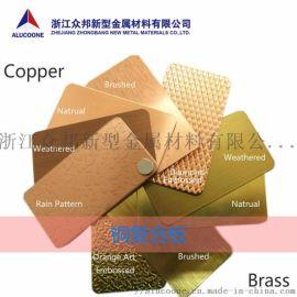 浙**众邦和纹铜塑板紫铜复合板建筑铜塑板