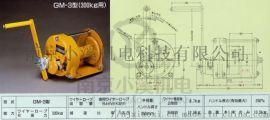 日本MAXPULL大力GM-3手动绞车