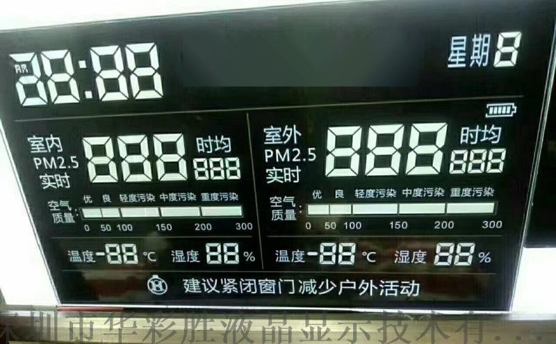 定制生产空气质量检测器用LCD液晶显示屏