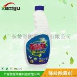 東莞塑膠除黴劑