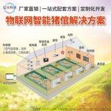 物联网智慧养殖系统方案智慧养猪养鱼方案