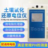 方科土壤氧化还原电位仪QX6530