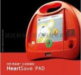 Heartsave PAD自动除颤仪,进口除颤仪