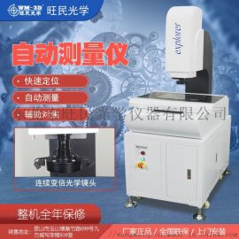 全自动影像测量仪 CNC-4030H影像仪 二次元尺寸测量