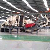 北京移動建築垃圾破碎站 青石石塊破碎機成套機組
