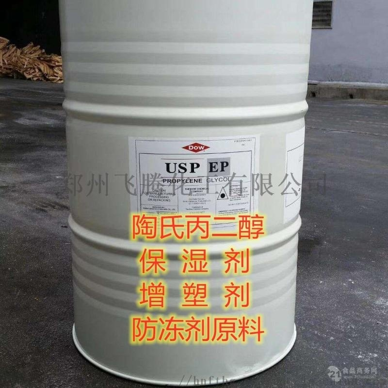 厂家直销陶氏丙二醇 食用丙二醇 化妆级丙二醇