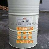 廠家直銷陶氏丙二醇 食用丙二醇 化妝級丙二醇