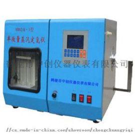 半微量蒸汽定氮仪-HBDN-1煤炭定氮仪分析仪器