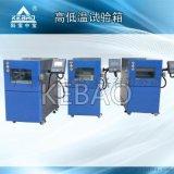 高低温箱 恒温试验箱 高温低温交变试验箱