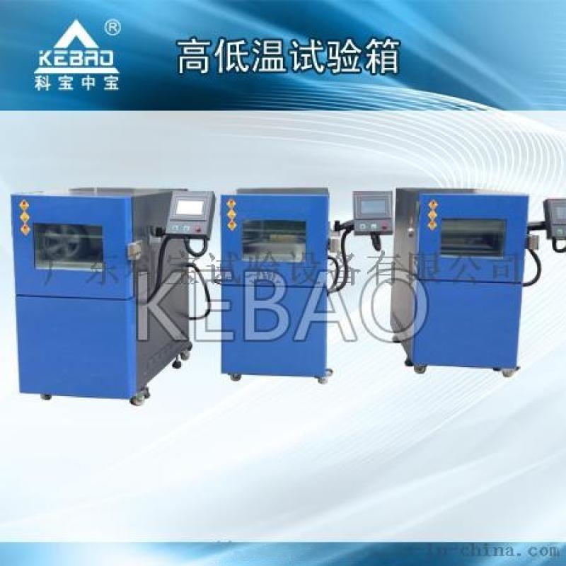 高低溫箱 恆溫試驗箱 高溫低溫交變試驗箱