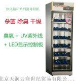 康庭KT-580F鞋子消毒柜紫外线杀菌热风烘干医院