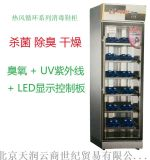 康庭KT-580F鞋子消毒櫃紫外線殺菌熱風烘乾醫院