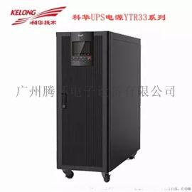 扬州机房建设不间断电源科华YTR33100/100KVA