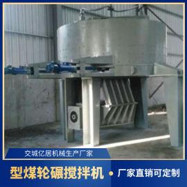 型煤轮碾搅拌机 山西交城亿居机械型煤搅拌机