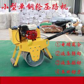 LYL-600型手扶式单钢轮压路机小型振动式压路机