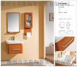 美隆MG-0690  实木浴室柜