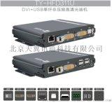 視頻光端機,KVM光端機,光纖收發器,高清光端機