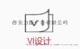 西安墙上logo,标志logo,创意字体设计