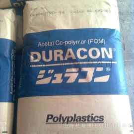 POM(聚甲醛POM均聚物 M90-44/日本宝理