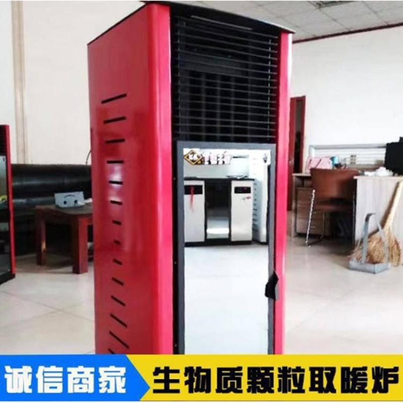 新型生物质颗粒炉 环保设备门头房用颗粒取暖炉