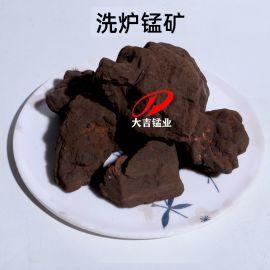 湖南矿区厂家供应Mn18%-25%度洗炉锰矿褐锰矿