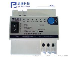 广东庞盛科技PSD63-S自动重合闸漏电保护开关