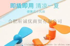 合肥夏季促销小礼品 多款网红小风扇 挂脖小风扇