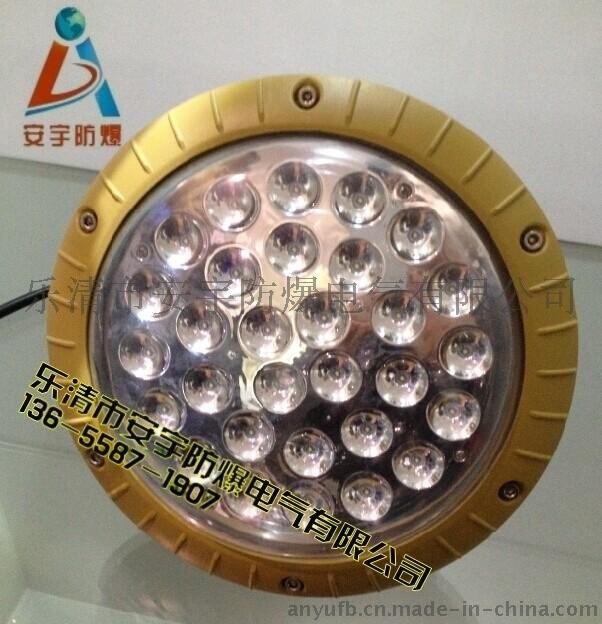 吸壁裝防爆led燈40W/220W免維護LED防爆燈