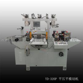 平压平模切机 手机辅料模切机 电子材料模切机