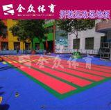 软质室外幼儿园悬浮拼装地板