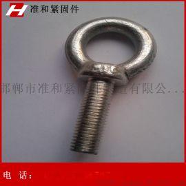 供应 吊环螺栓 吊环螺丝