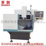 供应PCB线路板雕刻机电子治具雕刻机