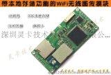 灵卡 LC328_WIFI无线图像传输模块 可扩展本地SD卡 音视频传输