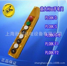 意大利GG防水按钮盒厂家直销PL08K/S报价