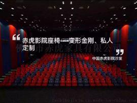 佛山赤虎品牌高端影院沙發座椅 連排影院座椅廠家直銷